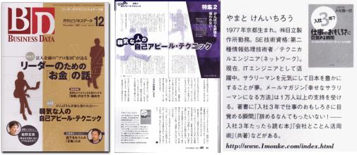 特集「弱気な人の自己アピール・テクニック」 大和賢一郎の方法を伝授