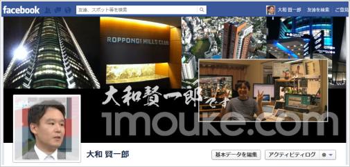 大和賢一郎のFacebook